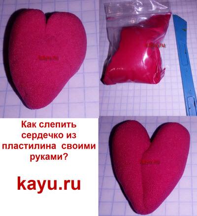 Как слепить сердечко своими руками