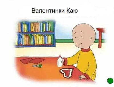 Валентинки Каю 1я серия