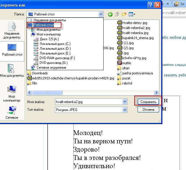 hvalit-rebenka3