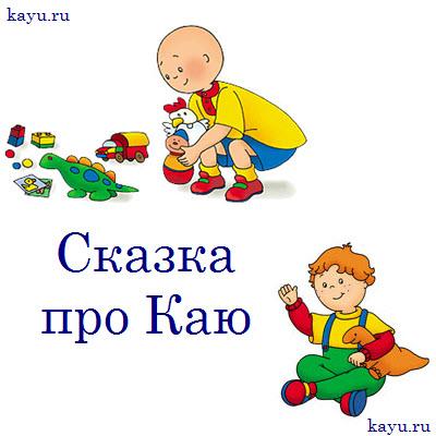 skazaka-pro-malchika-kayu