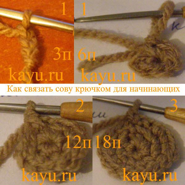 Начало вязания совы крючком, воздушные петли и вязание круга фото с 1го по 3 ряд