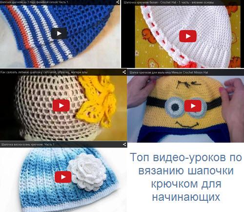 kak-sviazat-shapochky-dlia-nachinayuchih-po-video