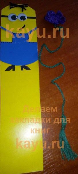 закладки для книг своими руками в школу миньон из картона